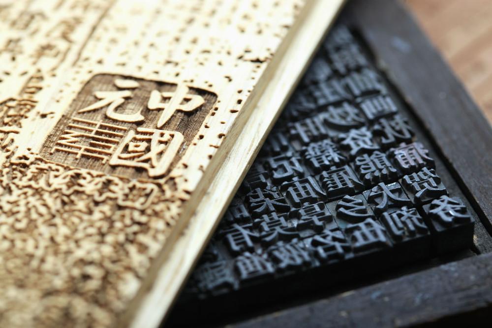 imprenta anterior a los tipos móviles (delante) imprenta con tipos móviles (detrás)